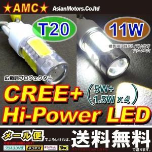 T20ウェッジ LED球 ホワイト11W バックランプ等 ホワイト CREE広角プロジェクター搭載 1個 白 12v汎用 シングル7440 AMC|asianmotors