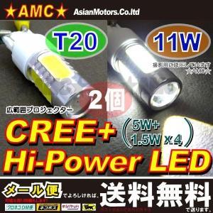 T20ウェッジ LED球 11W バックランプ等 ホワイト CREE広角プロジェクター搭載 白 12v汎用 2個入 シングル7440 AMC|asianmotors