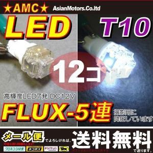 お得12個 LEDバルブ T10ウェッジ FLUX5連 白(ホワイト) ナンバー灯 ポジションランプ ルームランプ 12v汎用 AMC 【メール便は送料無料】yys|asianmotors