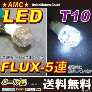 LEDバルブ T10ウェッジ 4個 FLUX5連 白(ホワイト) ナンバー灯 ポジションランプ球 LEDルームランプ 12v汎用 AMC 【メール便(定形外),宅配便送料無料】uut yyc|asianmotors