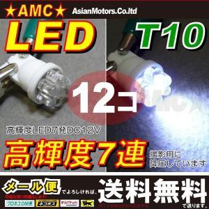 お得12個 LEDバルブ 高輝度型7連砲弾タイプ 白 T10 ウェッジ ナンバー灯 ポジション ルームランプ 12v汎用 AMC 【メール便(定形外),宅配便送料無料】uut yyc|asianmotors