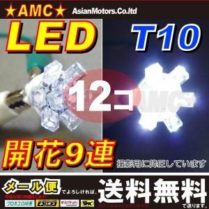 お得12個 LEDバルブ 開花型9連 白ホワイト T10ウェッジ ナンバー灯 ポジション ルームランプ 12v汎用 AMC 【メール便は送料無料】yys|asianmotors