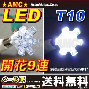 LEDバルブ 4個 開花型9連 白 T10ウェッジ ナンバー灯 ポジションランプ ルームランプ 12v 汎用 AMC 【メール便(定形外),宅配便送料無料】uut yyc|asianmotors
