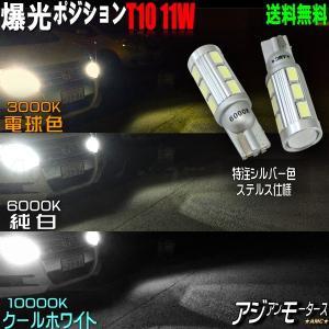LED T10 T16 ウェッジ 11W 無極性 ホワイト 電球色 クールホワイト3色選択 2個 ポジション ナンバー バックランプ AMC 【メール便(ネコポス)は送料無料】yys asianmotors