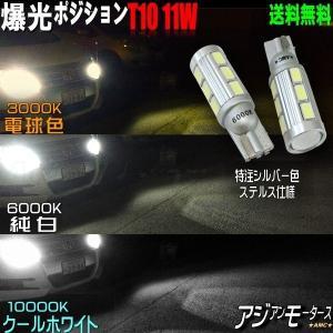 T10 T16 LED ポジション バックランプ 11W  無極性 選べる 3色 3000K/6000k/10000k 電球色/純白/クールホワイト AMC 【メール便(ネコポス)は送料無料】yys asianmotors