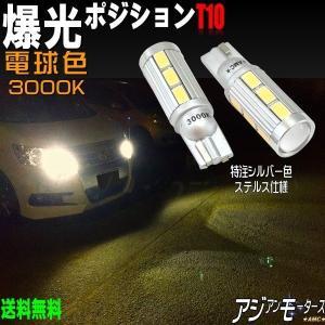 LED T10 T16 11W 電球色 3000K 2個 ポジションランプ バックランプ ナンバー灯 スモール ホワイト 汎用 AMC 【メール便(ネコポス)は送料無料】yys|asianmotors