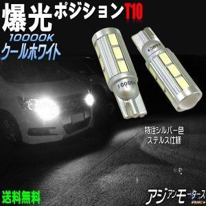 フェアレディZ Z34 Z33 Z32 Z31 LED ポジションランプ 11W 2個 クールホワイト 白 10000K T10 T16 バックランプ AMC 【メール便(ネコポス)は送料無料】yys asianmotors