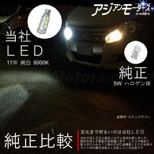 フェアレディZ Z34 Z33 Z32 Z31 LED ポジションランプ 11W 2個 クールホワイト 白 10000K T10 T16 バックランプ AMC 【メール便(ネコポス)は送料無料】yys asianmotors 02