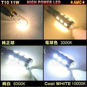 フェアレディZ Z34 Z33 Z32 Z31 LED ポジションランプ 11W 2個 クールホワイト 白 10000K T10 T16 バックランプ AMC 【メール便(ネコポス)は送料無料】yys asianmotors 07