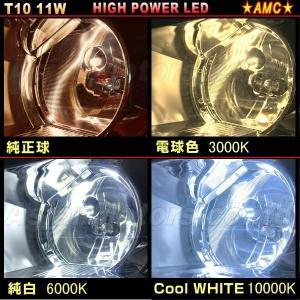 フェアレディZ Z34 Z33 Z32 Z31 LED ポジションランプ 11W 2個 クールホワイト 白 10000K T10 T16 バックランプ AMC 【メール便(ネコポス)は送料無料】yys asianmotors 08