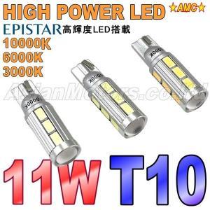 フェアレディZ Z34 Z33 Z32 Z31 LED ポジションランプ 11W 2個 クールホワイト 白 10000K T10 T16 バックランプ AMC 【メール便(ネコポス)は送料無料】yys asianmotors 10