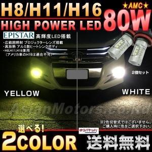 LED フォグランプ 交換用 H8/H11/H16 2個 80W ハイパワーLEDチップ 白 黄 選べ2色 ホワイト イエロー 汎用 AMC 【メール便は送料無料】uuc yyc asianmotors