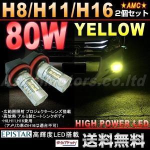 LED フォグランプ イエロー H16 80W 2個セット 黄 黄色 フォグ 純正交換 H11 H8 兼用 AMC 【メール便は送料無料】uuc yyc|asianmotors