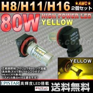 LED フォグランプ イエロー H16 80W 2個セット 黄 黄色 フォグ 純正交換 H11 H8 兼用 AMC 【メール便は送料無料】uuc yyc|asianmotors|02