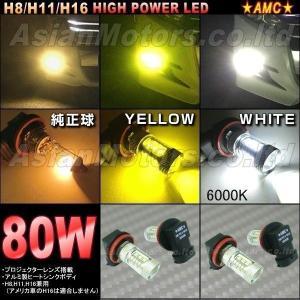 LED フォグランプ イエロー H16 80W 2個セット 黄 黄色 フォグ 純正交換 H11 H8 兼用 AMC 【メール便は送料無料】uuc yyc|asianmotors|04