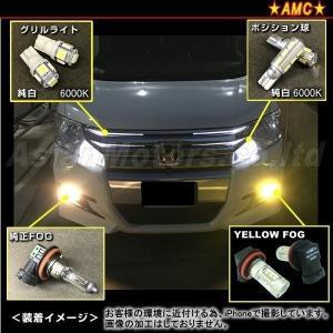 LED フォグランプ イエロー H16 80W 2個セット 黄 黄色 フォグ 純正交換 H11 H8 兼用 AMC 【メール便は送料無料】uuc yyc|asianmotors|06