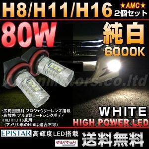 LED フォグランプ 白 H8 H11 H16 80W 2個セット 6000K ホワイト 純白 フォグ 純正交換 AMC  【メール便は送料無料】uuc yyc|asianmotors