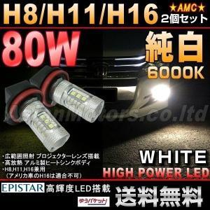 LED フォグランプ 白 H11 80W 2個セット 6000K ホワイト 純白 フォグ 純正交換 H8 H16 兼用 AMC 【メール便は送料無料】uuc yyc asianmotors