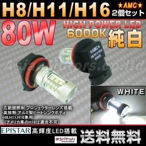 LED フォグランプ 白 H8 H11 H16 80W 2個セット 6000K ホワイト 純白 フォグ 純正交換 AMC  【メール便は送料無料】uuc yyc|asianmotors|02