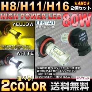 LED フォグランプ フォグライト H8 H11 H16 2個セット 80W 白 黄 選べる2色 ホワイト イエロー 汎用 AMC 【メール便(定形外),宅配便送料無料】uut yyc|asianmotors|02