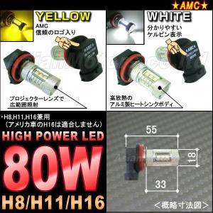 LED フォグランプ フォグライト H8 H11 H16 2個セット 80W 白 黄 選べる2色 ホワイト イエロー 汎用 AMC 【メール便(定形外),宅配便送料無料】uut yyc|asianmotors|05