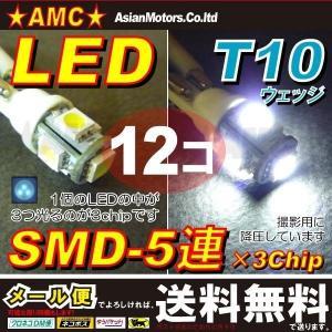 お得12個 LEDバルブ 3チップ SMD5連 白(ホワイト) T10ウェッジ ナンバー灯 ポジション ルームランプ 12V汎用 AMC 【メール便は送料無料】yys|asianmotors