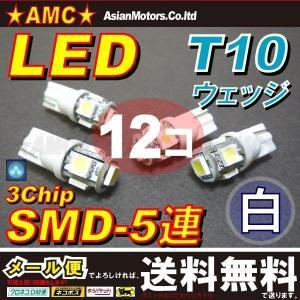 お得12個 LEDバルブ 3チップ SMD5連 白(ホワイト) T10ウェッジ ナンバー灯 ポジション ルームランプ 12V汎用 AMC 【メール便は送料無料】yys|asianmotors|02