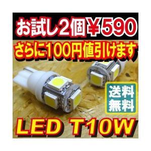 初回限定お試し LED 2個 3倍明るい 3SMD5連LED 3チップ ポジションランプ ナンバー灯 ルームランプ T10 ウェッジ AMC 【メール便(定型外郵便)は送料無料】uut|asianmotors|02