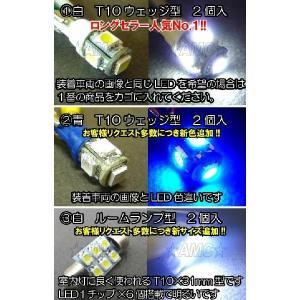 初回限定お試し LED 2個 3倍明るい 3SMD5連LED 3チップ ポジションランプ ナンバー灯 ルームランプ T10 ウェッジ AMC 【メール便(定型外郵便)は送料無料】uut|asianmotors|03