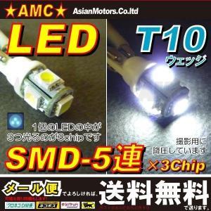 LEDバルブ 4個 3チップSMD5連 白 T10ウェッジ ナンバー灯 ポジションランプ球 ルームランプ AMC 【メール便(定形外),宅配便送料無料】uut yyc|asianmotors