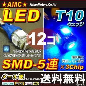 お得12個 LEDバルブ 3チップ SMD5連 青 ブルー T10 ウェッジ ナンバー灯 ポジション ルームランプ 12v汎用 AMC 【メール便は送料無料】yys|asianmotors