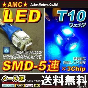 LEDバルブ 4個 3チップSMD5連 青 ブルー T10ウェッジ ナンバー灯 ポジションランプ ルームランプ AMC 【メール便(定形外),宅配便送料無料】uut yyc|asianmotors