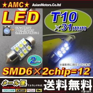 LEDルーム球 T10×31mm、2倍明るい2個入 LED6連×2=12連、ホワイト 12v汎用 AMC  【メール便(ネコポス)は送料無料】yys|asianmotors