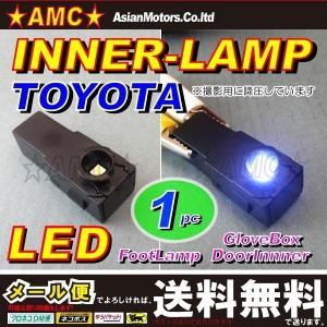LEDインナーランプ 1個 トヨタ純正交換用 フットランプ 互換品 白 ヴェルファイア プリウス エスティマ レクサス AMC 【メール便(定型外郵便)は送料無料】uut|asianmotors