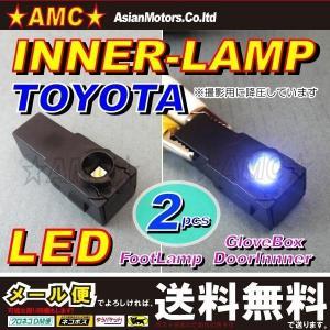 LEDインナーランプ 2個 トヨタ純正交換用 フットランプ 互換品 白 ヴェルファイア プリウス エスティマ レクサス AMC 【メール便(ネコポス)は送料無料】yys|asianmotors