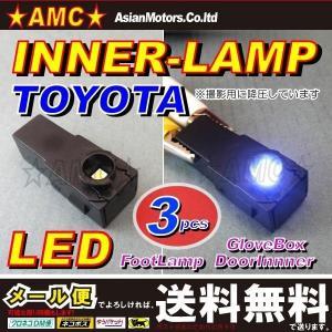 LEDインナーランプ 3個 トヨタ純正交換用 フットランプ 互換品 白 ヴェルファイア プリウス エスティマ レクサス AMC 【メール便(ネコポス)は送料無料】yys|asianmotors