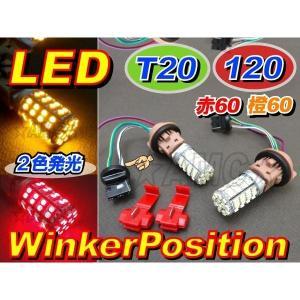 ウインカーポジション LED バルブ T20 ツインカラー 新型2チップ 2色発光 オレンジ 橙 レッド 赤 汎用 AMC 【メール便(定形外)は送料無料】uut|asianmotors