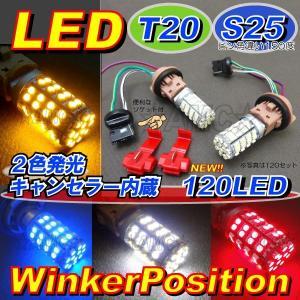 ツインカラー LED ウインカーポジションバルブ 2チップ 2色発光 S25 T20 ホワイト 白 オレンジ 赤  青 汎用 AMC 【メール便(定形外)は送料無料】uut|asianmotors