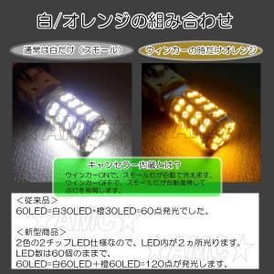 ツインカラー LED ウインカーポジションバルブ 2チップ 2色発光 S25 T20 ホワイト 白 オレンジ 赤  青 汎用 AMC 【メール便(定形外)は送料無料】uut|asianmotors|02