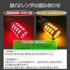 ツインカラー LED ウインカーポジションバルブ 2チップ 2色発光 S25 T20 ホワイト 白 オレンジ 赤  青 汎用 AMC 【メール便(定形外)は送料無料】uut|asianmotors|03