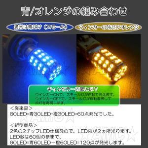 ツインカラー LED ウインカーポジションバルブ 2チップ 2色発光 S25 T20 ホワイト 白 オレンジ 赤  青 汎用 AMC 【メール便(定形外)は送料無料】uut|asianmotors|04