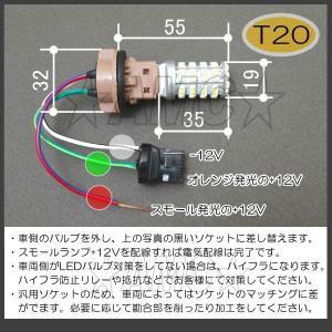 ツインカラー LED ウインカーポジションバルブ 2チップ 2色発光 S25 T20 ホワイト 白 オレンジ 赤  青 汎用 AMC 【メール便(定形外)は送料無料】uut|asianmotors|05