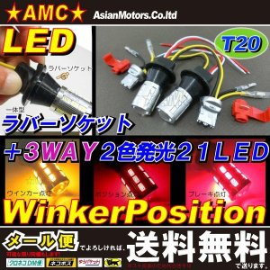 ウインカーポジション T20 3WAY ハイパワー 21LED 2色 2段発光 赤 オレンジ ラバーソケット ツインカラー バルブAMC 【メール便(ゆうパケット)は送料無料】uup|asianmotors