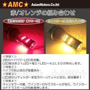 ウインカーポジション ハイパワー42LED ハイフラ抵抗付 ラバーソケット ツインカラー T20 S25 白 オレンジ 赤 青 AMC【メール便(ゆうパケット)は送料無料】uup|asianmotors|03