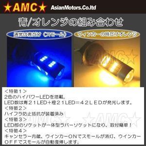 ウインカーポジション ハイパワー42LED ハイフラ抵抗付 ラバーソケット ツインカラー T20 S25 白 オレンジ 赤 青 AMC【メール便(ゆうパケット)は送料無料】uup|asianmotors|04