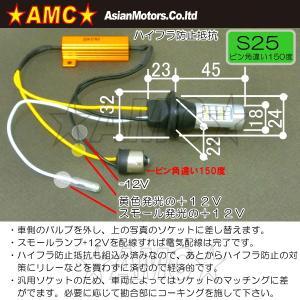 ウインカーポジション ハイパワー42LED ハイフラ抵抗付 ラバーソケット ツインカラー T20 S25 白 オレンジ 赤 青 AMC【メール便(ゆうパケット)は送料無料】uup|asianmotors|05