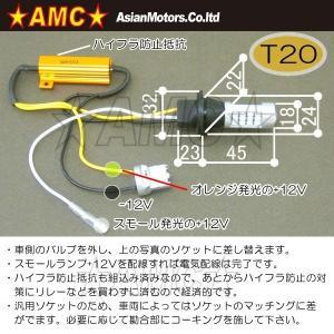 ウインカーポジション ハイパワー42LED ハイフラ抵抗付 ラバーソケット ツインカラー T20 S25 白 オレンジ 赤 青 AMC【メール便(ゆうパケット)は送料無料】uup|asianmotors|06