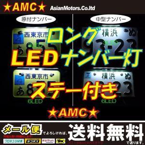 AMC ステー付き LEDナンバー灯6連ロング ライセンスランプ 12V汎用品 オートバイ用|asianmotors