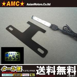 AMC ステー付き LEDナンバー灯3連ショート ライセンスランプ 12V汎用品 オートバイ用 AMC 【メール便(ネコポス)は送料無料】yys|asianmotors