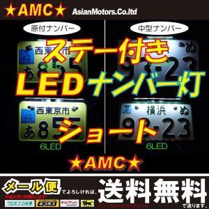 AMC ステー付き LEDナンバー灯3連ショート ライセンスランプ 12V汎用品 オートバイ用 AMC 【メール便(ネコポス)は送料無料】yys|asianmotors|02